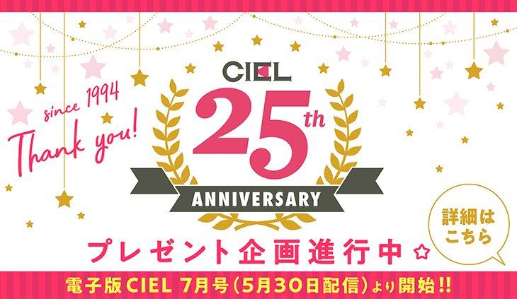 CIEL25周年バナー