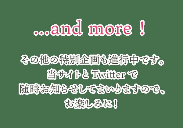 …and more!その他の特別企画も進行中です。当サイトとTwitterで随時お知らせしてまいりますので、お楽しみに!