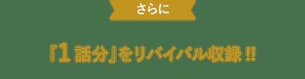 さらに『第1話』をリバイバル収録!!