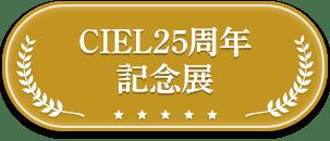 CIEL25周年記念展